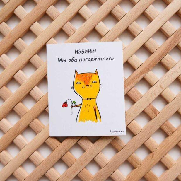 Открытка-инстаграм извини. Кот и цветочек, 8. 8 × 10. 7 см