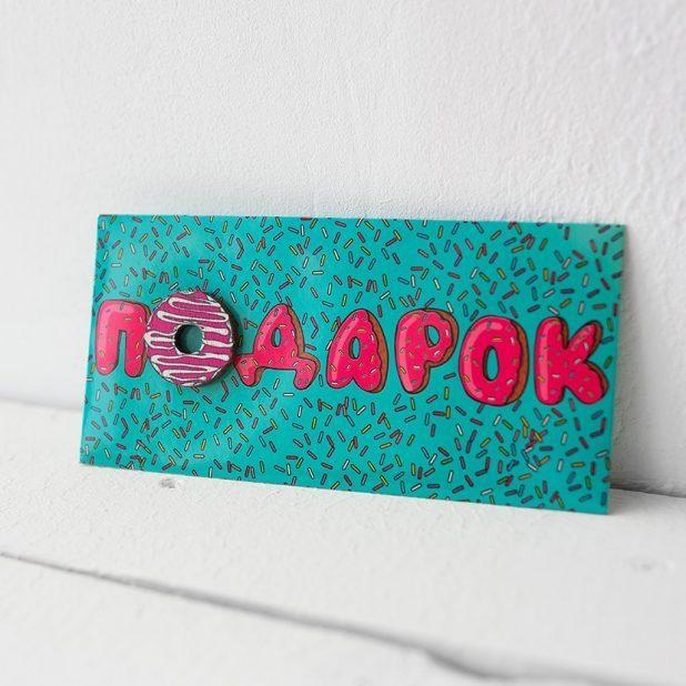 Конверт для денег подарок, 16. 5 × 8 см