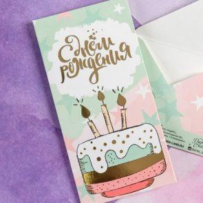 """Конверт для денег """"С Днём Рождения!"""" тиснение, ванильный тортик, 16,5 х 8 см"""