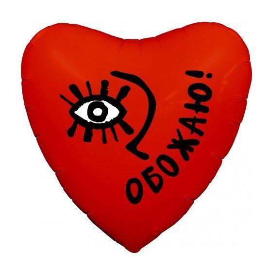 """Шар воздушный 19"""" agura сердце, обожаю, цвет красный"""