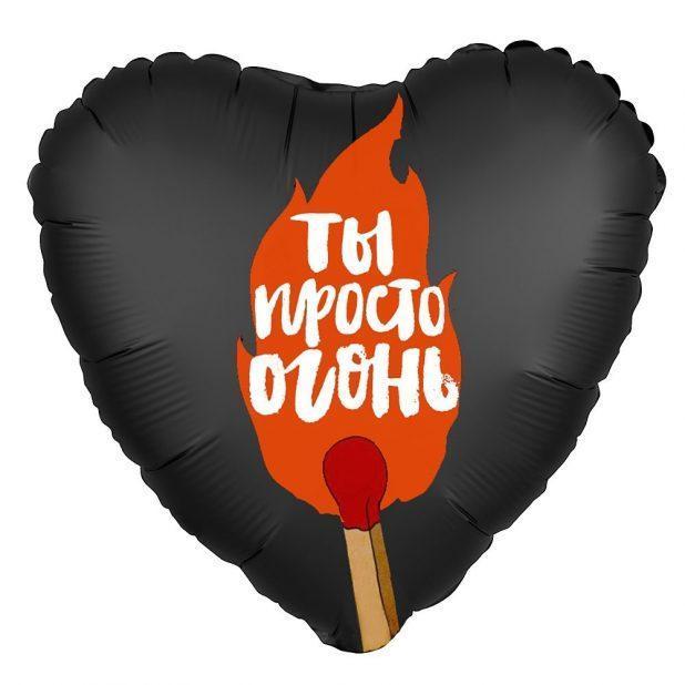 """Шар воздушный 19"""" agura сердце, ты просто огонь, цвет черный"""