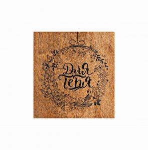 Открытка деревянная Для тебя