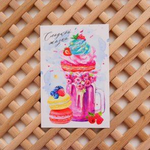Карточка почтовая Сладкой жизни, А6, 10×15см
